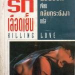 รักเลือดเย็น Killing Love นิกกี้ ลีสัน (Nikki Leason) กลีบกระดังงา อีรอส