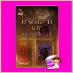 ละครรักในฝัน ชุด ทางสายปรารถนา 9 Sweetest Scoundrel (Maiden Lane 9) เอลิซาเบ็ธ ฮอยต์ (Elizabeth Hoyt)กัญชลิกาแก้วกานต์