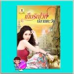 เก็บรักไว้ที่ปลายตะวัน (มือสอง) (สภาพ80-90%) ปุญณิศา กรีนมายด์ บุ๊คส์ Green Mind Publishing