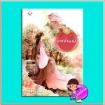 จารจำนาง (มือสอง) อวี๋ฉิง (于晴) พวงหยก แจ่มใส มากกว่ารัก
