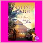 หัวใจพิพากษา ชุด พลังแห่งรัก 8 Bonds of Justice (Psy Changeling 8 ) นลินี ซิงห์(Nalini Singh) วาลุกา แก้วกานต์