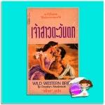 เจ้าสาวตะวันตก Wild Western Bride โรซาลีน อัลโซบรุค (Rosalyn Alsobrook) รติรส ฟองน้ำ
