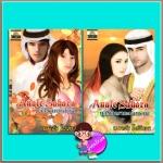 Angel Sahara(มือสอง) 2 เล่ม : 1.เจ้าชายซาฮาร่า ภาคแรก 2.นางพญาทะเลทราย ภาคจบ นภาลัย ไผ่สีทอง ทวีสาส์น TAWEESARN
