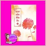 ชะตาแค้นลิขิตรัก เล่ม 2 Yuan Bao Er แฮปปี้บานาน่า Happy Banana ในเครือ ฟิสิกส์เซ็นเตอร์ << สินค้าเปิดสั่งจอง (Pre-Order) ขอความร่วมมือ งดสั่งสินค้านี้ร่วมกับรายการอื่น >>