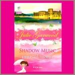 มนต์รักไฮแลนด์ ชุด ไฮแลนด์ Highlands' Lairds 3 Shadow Music จูลี การ์วูด (Julie Garwood) ศากุน แก้วกานต์