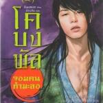 โคบงพัล จอมคนกำมะลอ เล่ม 4 Go Bong-Pal Vol 4 อีมุนฮยอก ฮวางจิน แพรว ในเครืออมรินทร์