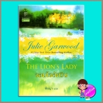 จอมใจอัศวิน ชุดจอมใจอัศวิน1 The Lion's Lady จูลี การ์วูด (Julie Garwood) พิชญา แก้วกานต์