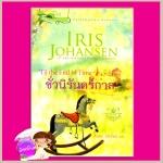 ชั่วนิรันดร์กาล ชุดเซดิข่าน10 Til the End of Time (Sedikhan #10) ไอริส โจแฮนเซ่น(Iris Johansen) กัณหา แก้วไทย แก้วกานต์