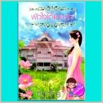 พักใจใต้แสงรัก ศิตภัทร กรีนมายด์ Green Mind Publishing