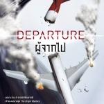 ผู้จากไป Departure เอ. จี. ริดเดิล (A.G. Riddle) มอส อุดมสิน แพรว ในเครืออมรินทร์