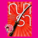 รอยรัก หักเหลี่ยมตะวัน ชุด Rising Sun ณารา พิมพ์คำ สถาพรบุ๊ค