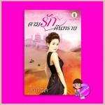 ตามรักคืนทราย(พิมพ์ครั้งที่ 2) โชติรส กรีนมายด์ บุ๊คส์ Green Mind Publishing