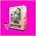 Boxset เพชรพระอุมา ตอน5 ป่าโลกล้านปี (ปกอ่อน) เล่ม1-4 ลำดับ17-20 พนมเทียน ณ บ้านวรรณกรรม