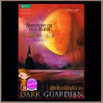 ผู้พิทักษ์รัตติกาล ตอนจันทรานิรมิต Shadow of the Moon (Dark Guardian4) เรเชล ฮอว์ทอร์น (Rachel Hawthorne) ธันยุดา แพรว