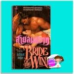 สายลมสวาท Bride in the Wind เฮทเธอร์ เกรแฮม (Heather Graham) รติรส ฟองน้ำ