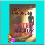 ลูกสาวคนที่สอง The Other Daughter ลิซ่า การ์ดเนอร์ (Lisa Gardner) กัญชลิกา แก้วกานต์