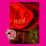 มาเฟียเลือดมังกร : หงส์ Shayna ซูการ์บีท Sugar Beat ในเครือ สถาพรบุ๊ค