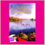 ปราการเสน่หา All Shook Up ซูซาน แอนเดอร์เซ่น (Susan Andersen) อารีแอล แก้วกานต์