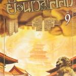ย้อนเวลาขึ้นเป็นอ๋อง เล่ม 9 (24 เล่มจบ) 回到明朝當王爺 เยี่ยกวน (月關) น.นพรัตน์ สยามอินเตอร์บุ๊คส์