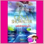 เพลิงรักผลาญใจชุดล่ารักข้ามดวงดาว1 Savor Me Slowly จีน่า โชวอลเตอร์(Gena Showalter) เกสิรา เกรซ Grace