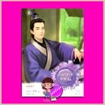 องค์ชายสุสาน (古墓皇子) โม่เหยียน (莫颜) ชุนหลิน แจ่มใส มากกว่ารัก