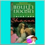 แชนน่ายอดรัก Shanna แคทเธอลีน อี. วูดิวิท(Kathleen E. Woodiwiss) บารส ฟองน้ำ