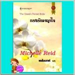 กรงรักอาญาใจ The Greek's Forced Bride มิเชลล์ รีด(Michelle Reid) เดไลลาห์ สมใจบุ๊คส์