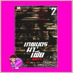 เทพบุตรมาเฟีย เล่ม 7 (จบ) 紈絝才子 ม่ออู่ (墨武) เกาเฟย สยามอินเตอร์บุ๊คส์