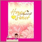 Honey sweet หวานนักรักนี้ : ผู้แต่ง ป.ศิลา