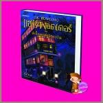 แฮร์รี่ พอตเตอร์กับนักโทษแห่งอัซคาบัน ฉบับภาพประกอบ 4 สี (Pre-Order) ผู้วาดภาพประกอบ : Jim Kay เจ.เค. โรว์ลิ่ง (J.K. Rowling) วลีพร หวังซื่อกุล นานมีบุ๊คส์ NANMEEBOOKS << สินค้าเปิดสั่งจอง (Pre-Order) ขอความร่วมมือ งดสั่งสินค้านี้ร่วมกับรายการอื่น &