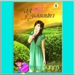 ล่ารัก ซ่อนเสน่หา อินทุภา กรีนมายด์ Green Mind Publishing