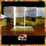 Box set ชุด บ้านไร่ปลายฝัน 4 เล่ม (มือสอง) สภาพ 80-90% : ธาราหิมาลัย ดวงใจอัคนี ปฐพีเล่ห์รัก วายุภัคมนตรา ณารา ร่มแก้ว ซ่อนกลิ่น แพรณัฐ พิมพ์คำ Pimkham ในเครือ สถาพรบุ๊คส์