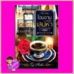 โฉมงามยอดเสน่หา ชุด สุภาพบุรุษนักรัก กัณฑ์กนิษฐ์ ไลต์ ออฟ เลิฟ บุ๊คส์ Light of Love Books