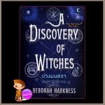 บ่วงมนตรา เสน่หารัตติกาล A Discovery of Witches เดอเบอราห์ ฮาร์คเนส ( Deborah Harkness) พามิลา เนชั่นบุ๊คส์