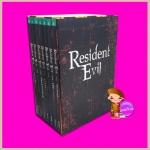 Boxset Resident Evil เล่ม 1-7 S. D. Perry กรกวรรษ, ธนพร ภู่ทอง, อนุตรา มหาเดชน์ แพรวสำนักพิมพ์