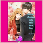 Red Kiss ยัยแสนซนขอค้นหัวใจพี่ชายขี้อ้อน Hideko_Sunshine แจ่มใส