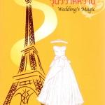 วุ่นวิวาห์หวาน(มือสอง) Wedding's Magic โอลด์โรส บีไมน์ Be Mine Publishing