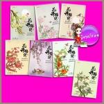 พราวพร่างบุปผาตระการ เล่ม 1-7 花开锦绣 จือจือ (吱吱) Honey Toast แจ่มใส มากกว่ารัก