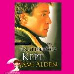 ประกาศิตหัวใจ ชุดสามหนุ่มเจมินาย2 Kept (Gemini Men) เจมี่ อัลเดน(Jami Alden) พิชญา แก้วกานต์