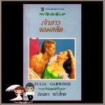 เจ้าสาวจอมสลัด ชุดจอมใจอัศวิน3 The Gift จูลี การ์วูด (Julie Garwood) กัณหา แก้วไทย แก้วกานต์