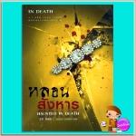 หลอนสังหาร อินเดธ 22.5 (In Death 22.5) Haunted In Death เจ.ดี.ร๊อบบ์(J.D.ROBB) วรรธนา เพิร์ล พับลิชชิ่ง
