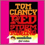 เกมถล่มโลก 1-2 Red Storm Rising ทอม แคลนซี่(Tom Clancy) สุวิทย์ ขาวปลอด วรรณวิภา