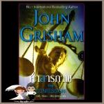 คำสารภาพ The Confession จอห์น กริชแชม(John Grisham) กุลธิดา นกฮูก