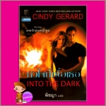 หัวใจนี้เพื่อเธอ ชุดองครักษ์แห่งอีเดน6 Into the Dark The Bodyguards6 ซินดี้ เจอราร์ด(Cindy Gerard) พิชญา แก้วกานต์