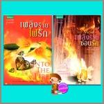 เพลิงร้ายไฟรัก, เพลิงร้อนซ่อนรัก Into the Fire, Heat of the Moment เจสสิกา ฮอลล์(Jessica Hall) อรทัย พันธ์พงศ์ ธนัชชา สวัสดิ์ศรีสุข แพรว