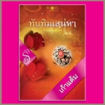 ทับทิมเสน่หา เก้าแต้ม พิมพ์คำ Pimkham ในเครือ สถาพรบุ๊คส์