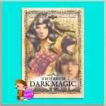 มายารัตติกาล Dark Magic (Dark #4) คริสติน ฟีแฮน (Christine Feehan) วันรวี เพิร์ล พับลิชชิ่ง