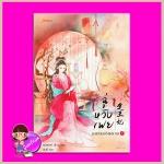 ฉู่หวังเฟย ชายาสองวิญญาณ เล่ม 1 ( 5 เล่มจบ) 楚王妃 หนิงเอ๋อร์ (宁儿) เฉินซี แจ่มใส มากกว่ารัก