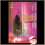 พิชิตรักพิทักษ์เธอ ชุดค่ำคืนแห่งรัก 1 Night Shift นอร่า โรเบิร์ตส์ (Nora Roberts) สีตา แก้วกานต์