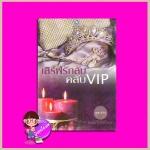 เสิร์ฟรักลับคลับ VIP บุษบาบัณ พลอยวรรณกรรม ในเครือ อินเลิฟ